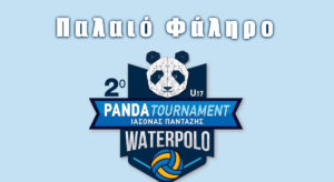 Παλαιό Φάληρο Water polo Panda tournament